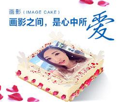 incake画影蛋糕
