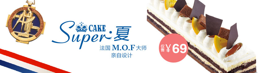 incakeSuperCake·夏蛋糕